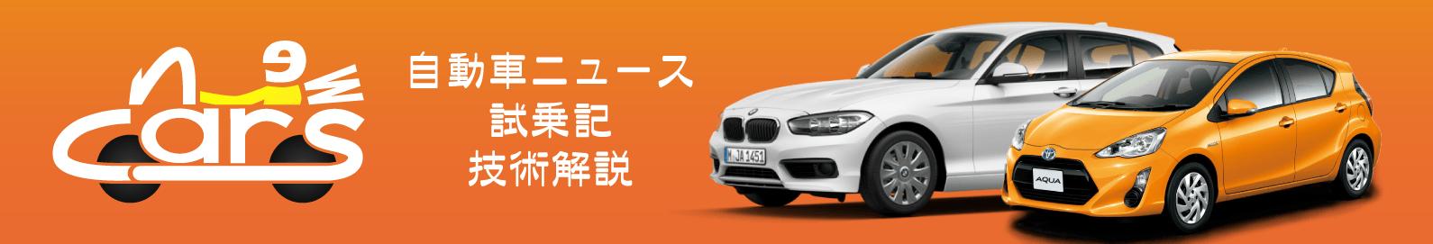 newcars.jp(ニューカーズ)