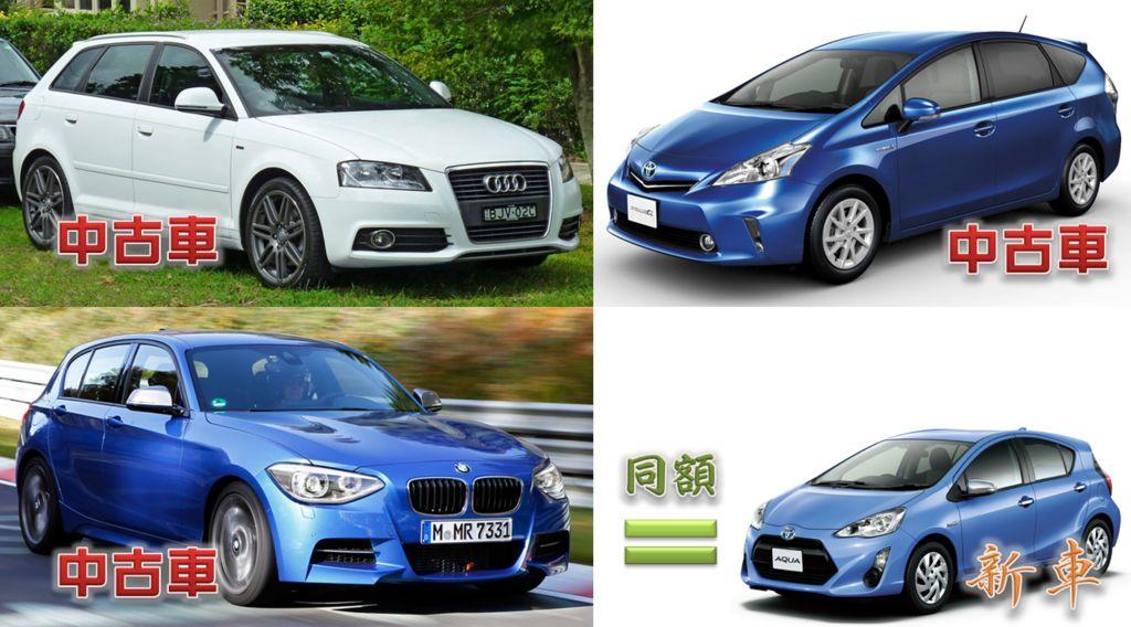 newcar-usedcar-s