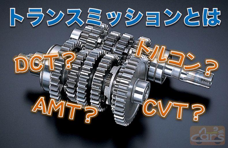 トランスミッションとは?CVT・D...
