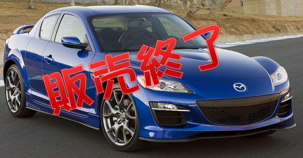 RX-8-finish