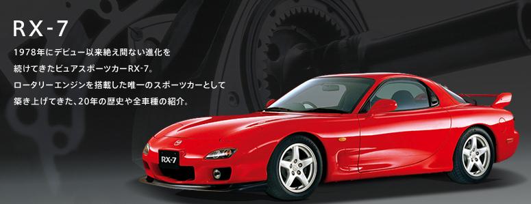 RX-7-FD3S-1