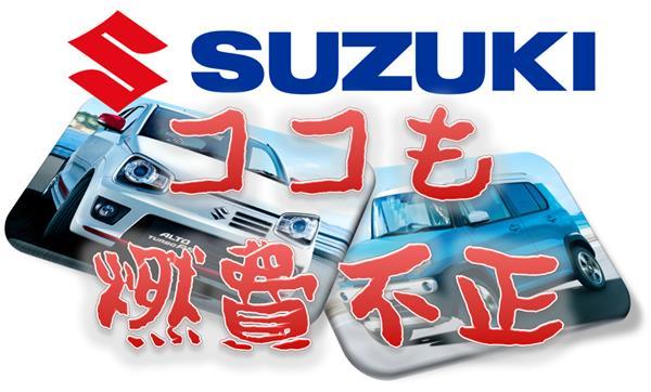 suzuki-injustice-s