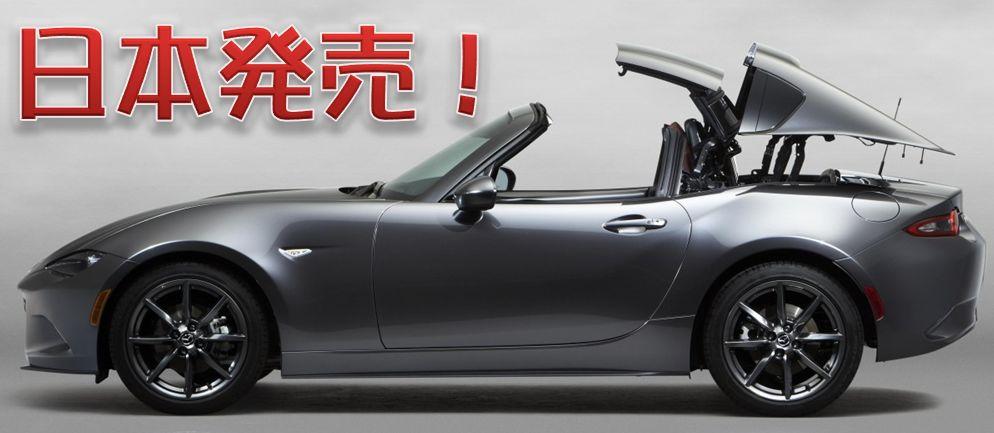 rf-japan-top-s