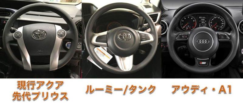 steering-s